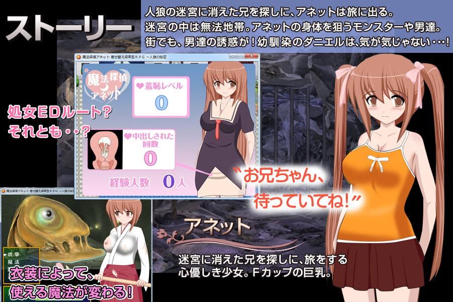 魔法探偵アネット 着せ替え探索型RPG 〜人狼の秘密 〜