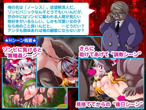 きゃろる of the りびんぐでっど 〜ミニゲーム付きちびっこ陵辱CG集〜