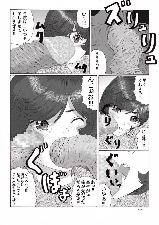 触手ぷれぇ