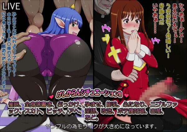 孕ませてね★おねがい〜終わっちゃうヒロインSEX-LIFE〜