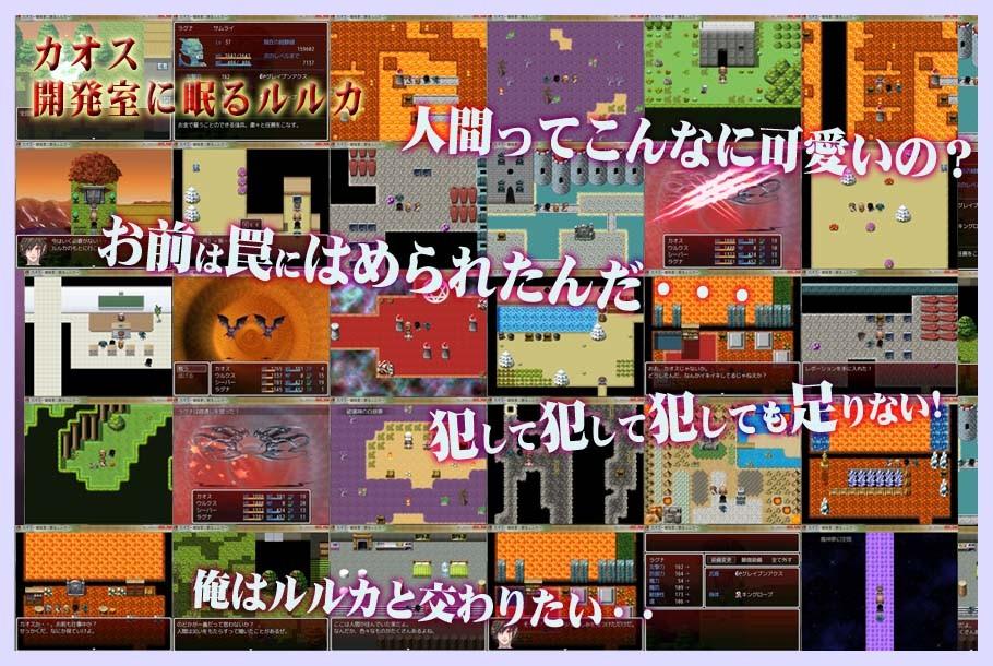 カオス〜開発室に眠るルルカ〜