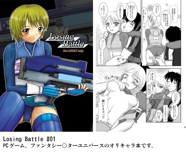Losing Battle #01〜03セット DL版