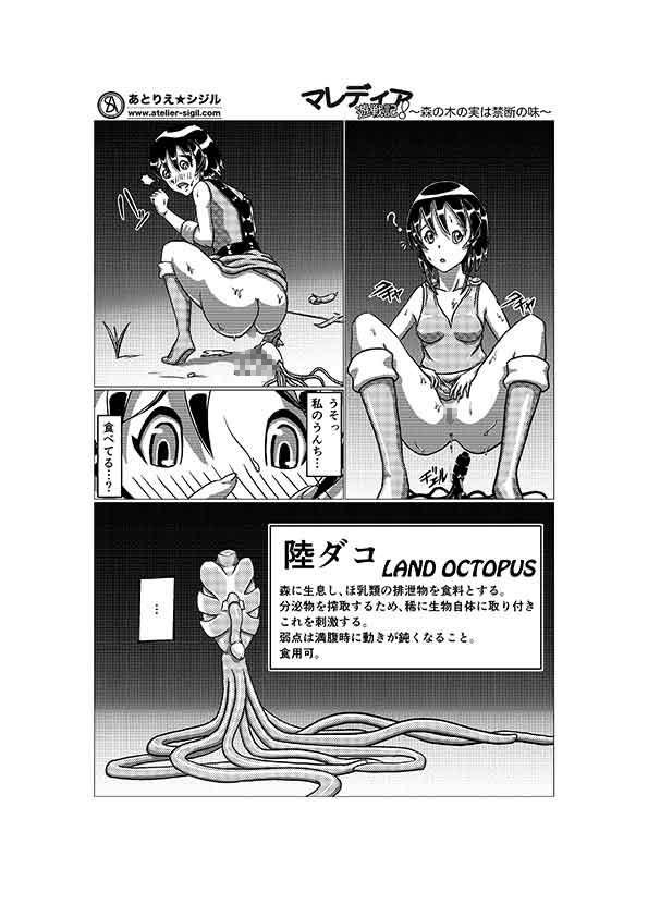 マレディア遊戦記 〜森の木の実は禁断の味〜