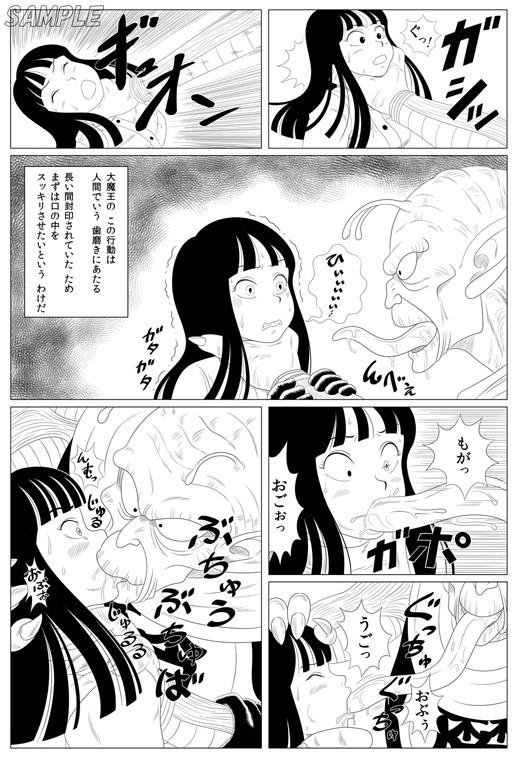 衝撃!しょくしゅDance