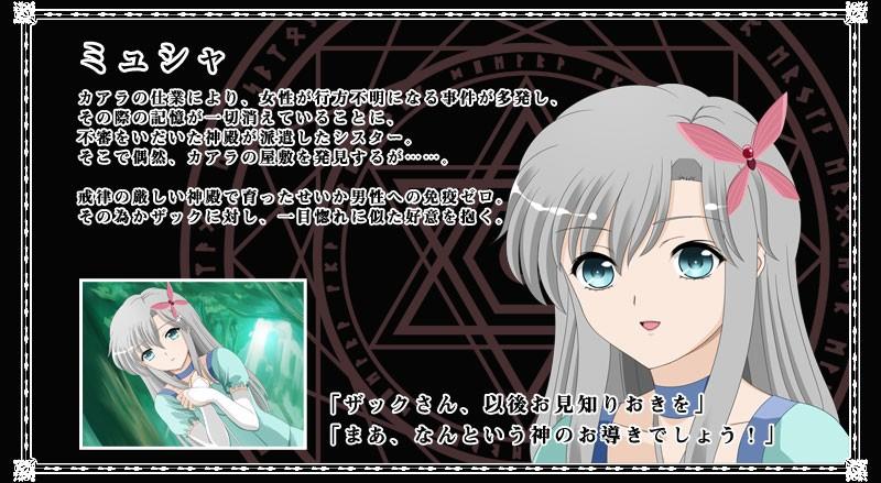 性魔女カアラ 〜奴隷と妖蟲と淫らな魔術〜