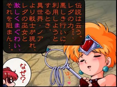 幻夢戦記レ○ 「アシャンティにようこそ!」