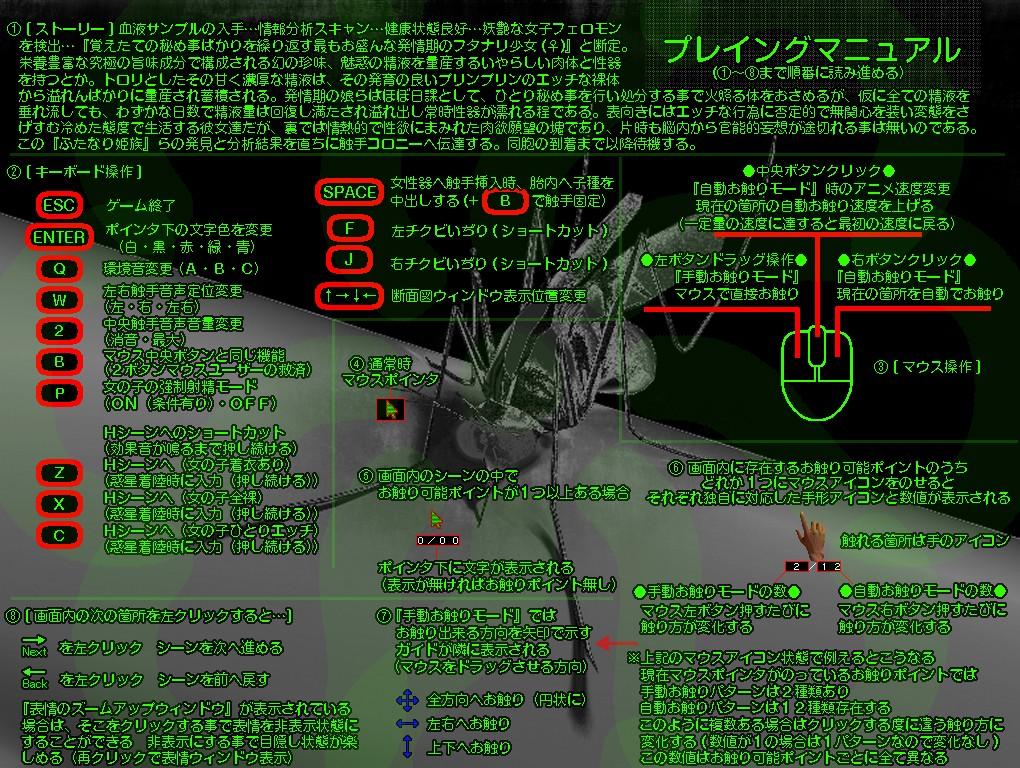ふたなり少女リアルタイムお触りHゲーム『触手型Hエイリアン FUTANARI』