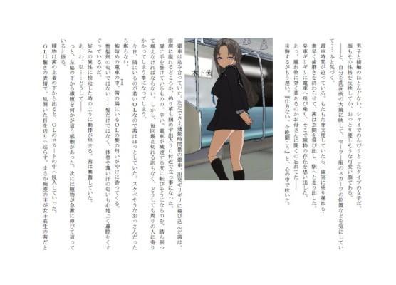 茜〜触手少女〜「完全版」
