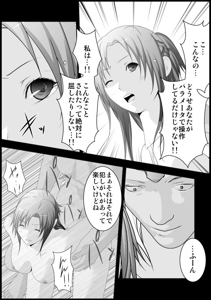 【無料】アスナ・監禁飼育(試し読み)