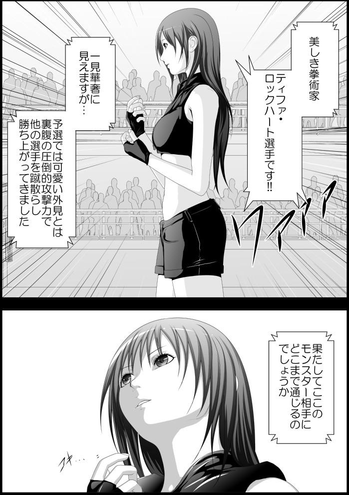 【無料】ティファ・触手凌辱(第一話)