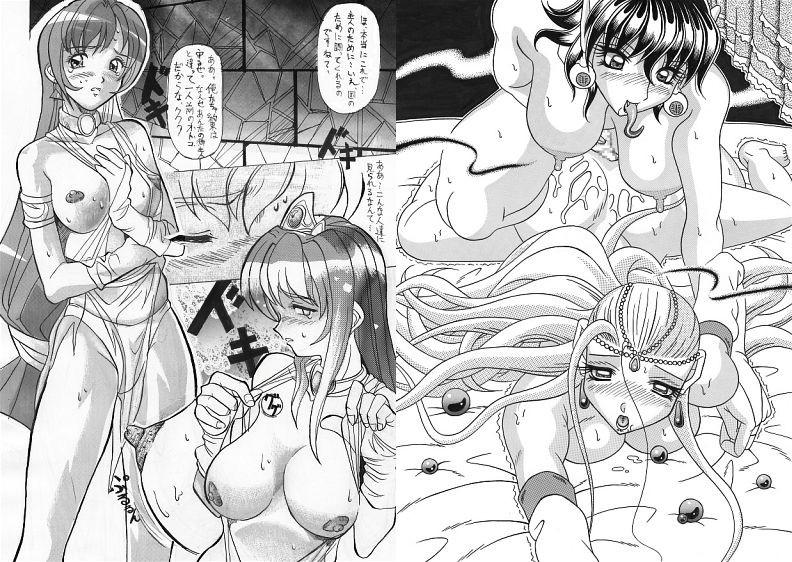 魔導の王国・淫辱の罠に堕ちる美姫 SP