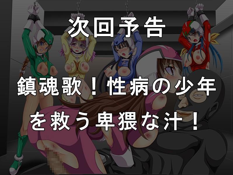 ハレンチ戦隊ピンクウーマン〜股間大暴れ!怪人クリトリスマンの逆襲!去勢せよ!〜