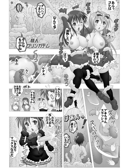 戦う生徒会アキちゃんズ