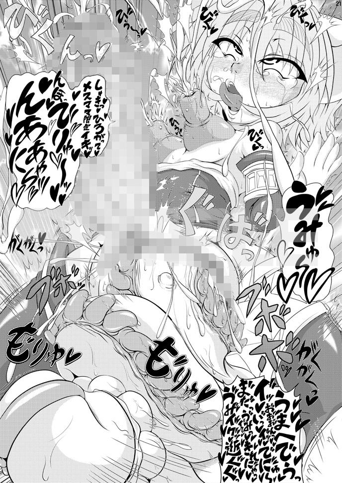 射弾翔女アストラルvsサラマンダー(下)