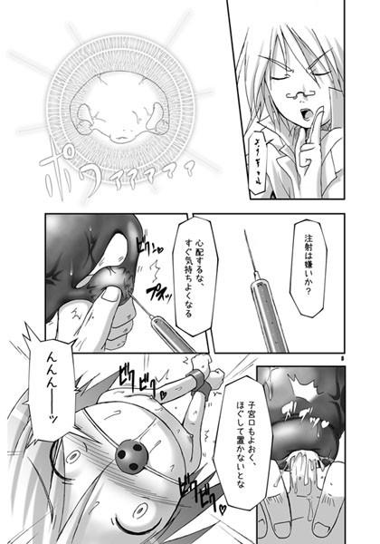 子宮調教師・セオ