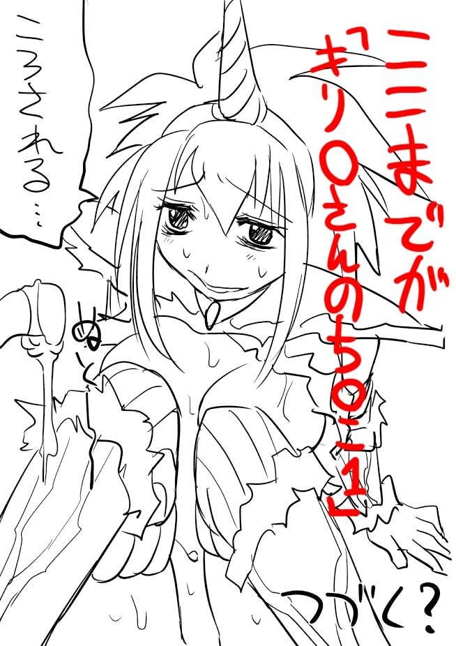 【無料】キリ○さんのちんこ・ラフ画サンプル