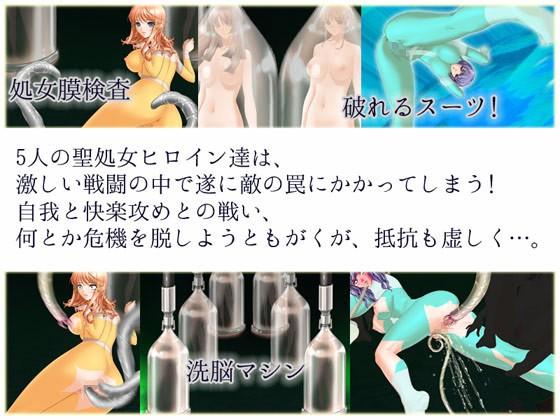 純潔戦隊ヴァージンレンジャー〜処女ヒロイン快楽敗北!洗脳完了!!全員悪堕ち!!!〜