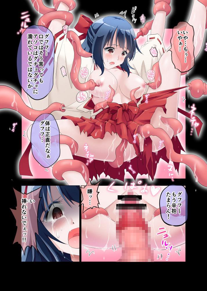 巫女かりん 〜触手×巫女〜