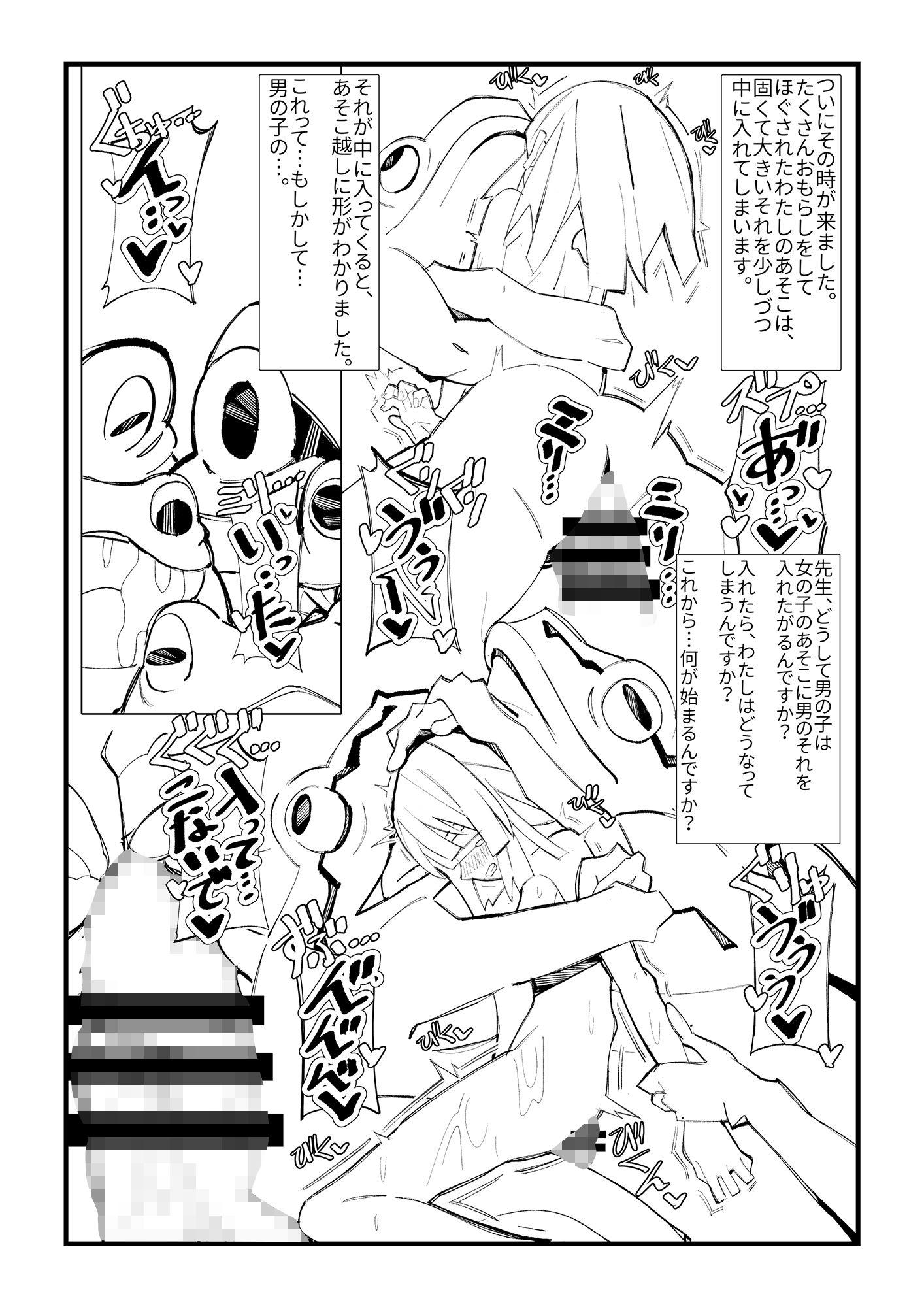 カエル陵●日記