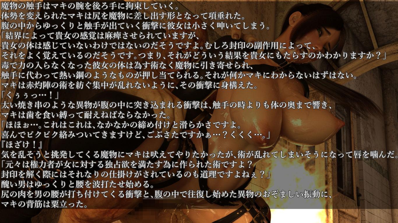 焔の忍 〜封魔忍vsゾンビ!!触手の毒に完全陥落!!くノ一廃業!!マキは皆の肉嫁奴●!!!〜