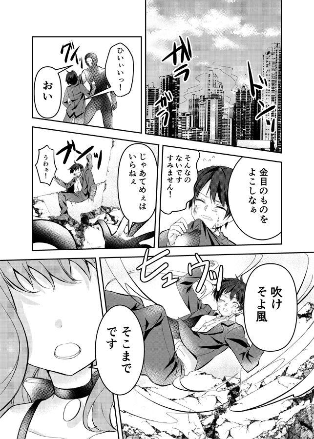 魔法少女VS触手魔人