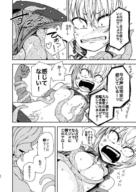 ただの女冒険者が闘技場に参加した結果Lv99のモンスターさんにボコボコにされました
