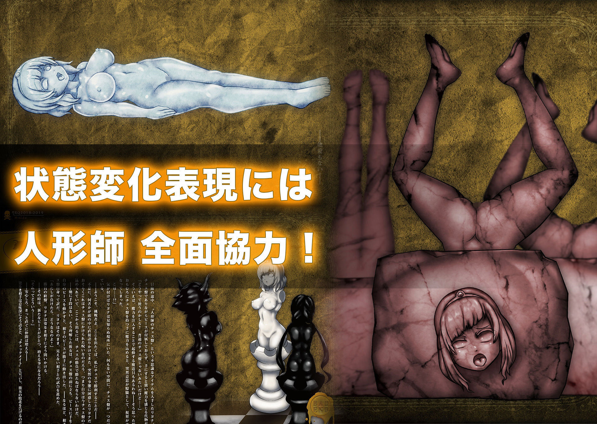 リョナモンクエスト特別先行CG集[ RQ2018-2019 H-side]※排泄物モザイク版