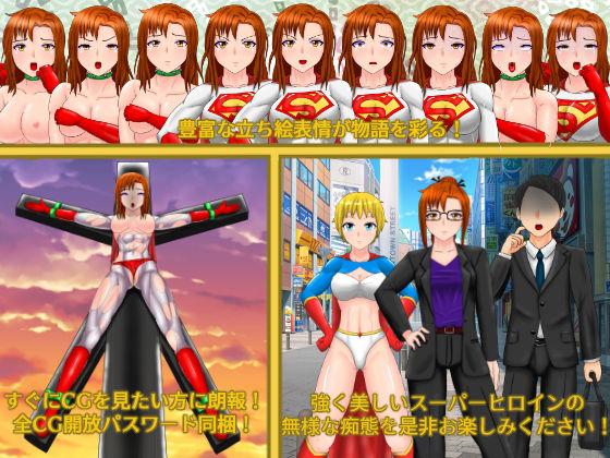 SUPER HEROINE ADVENTURE 〜スーパーウーマン隷属〜