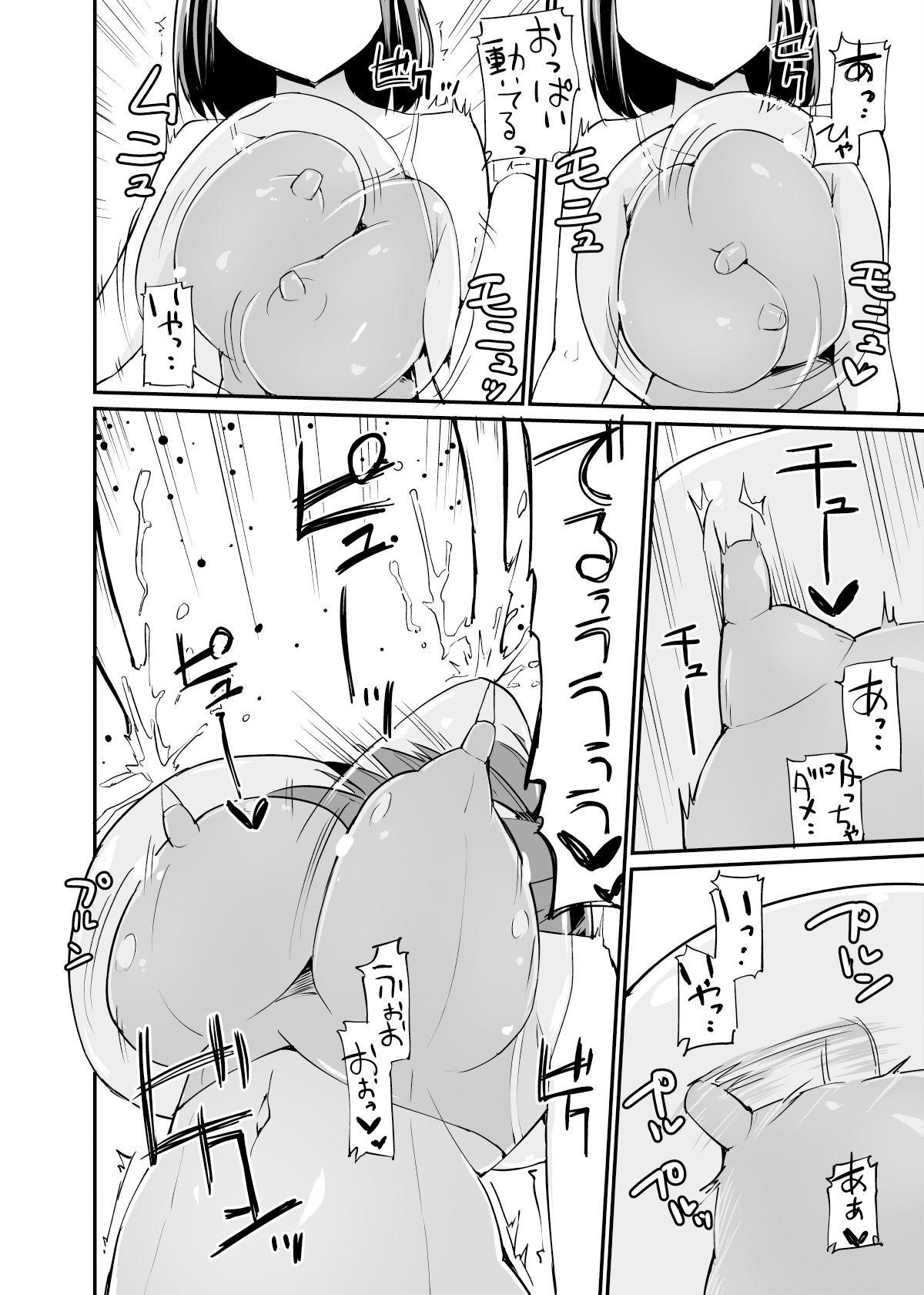俗物.zip (17) スライム風船