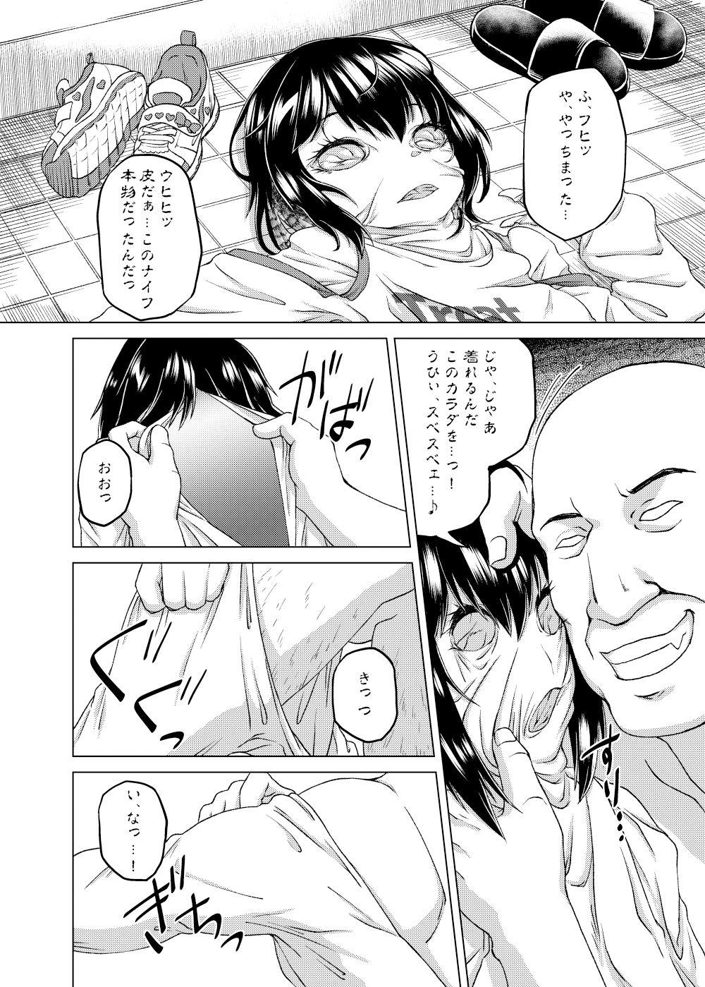 乗っ取り!〜女の子のカラダを乗っ取るコミックアンソロジ〜弐