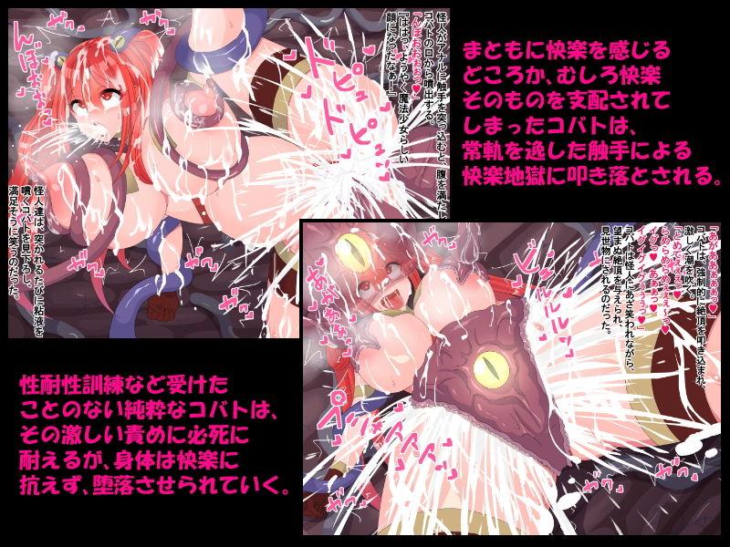 ド天然VS触手!!〜性耐性がめちゃめちゃ強い魔法少女を堕とすまで〜