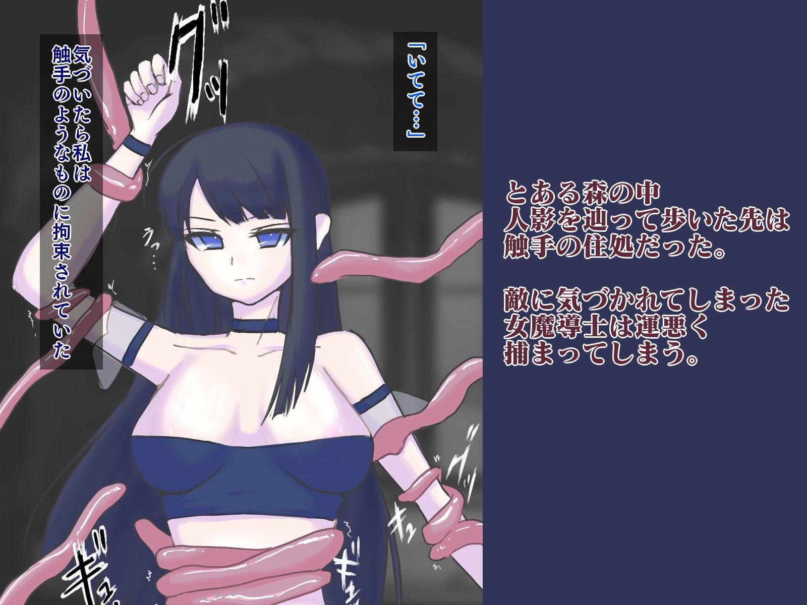 迷いの魔導士〜永久触手地獄〜