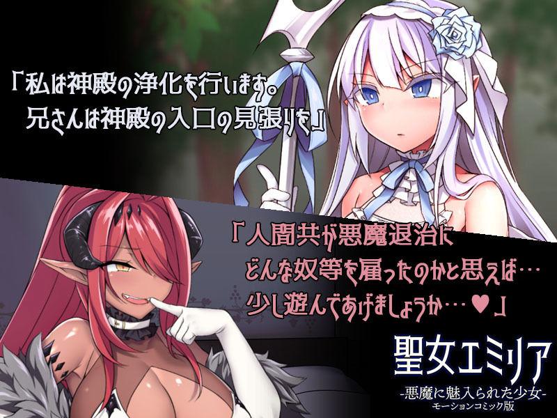 聖女エミリアー悪魔に魅入られた少女ー(モーションコミック版)教