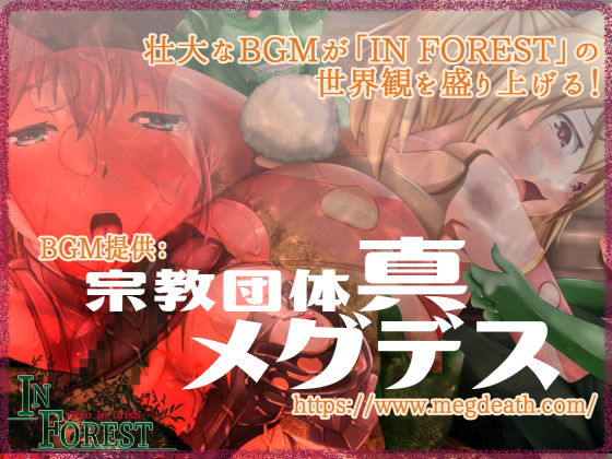 IN FOREST -Two In Crisis-