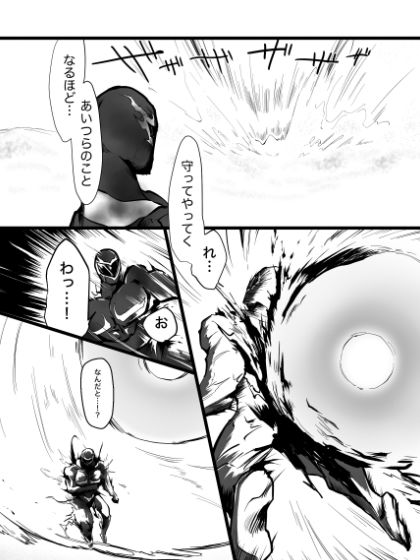 欲望解放!怪人ハンターXXXレッド 第4話