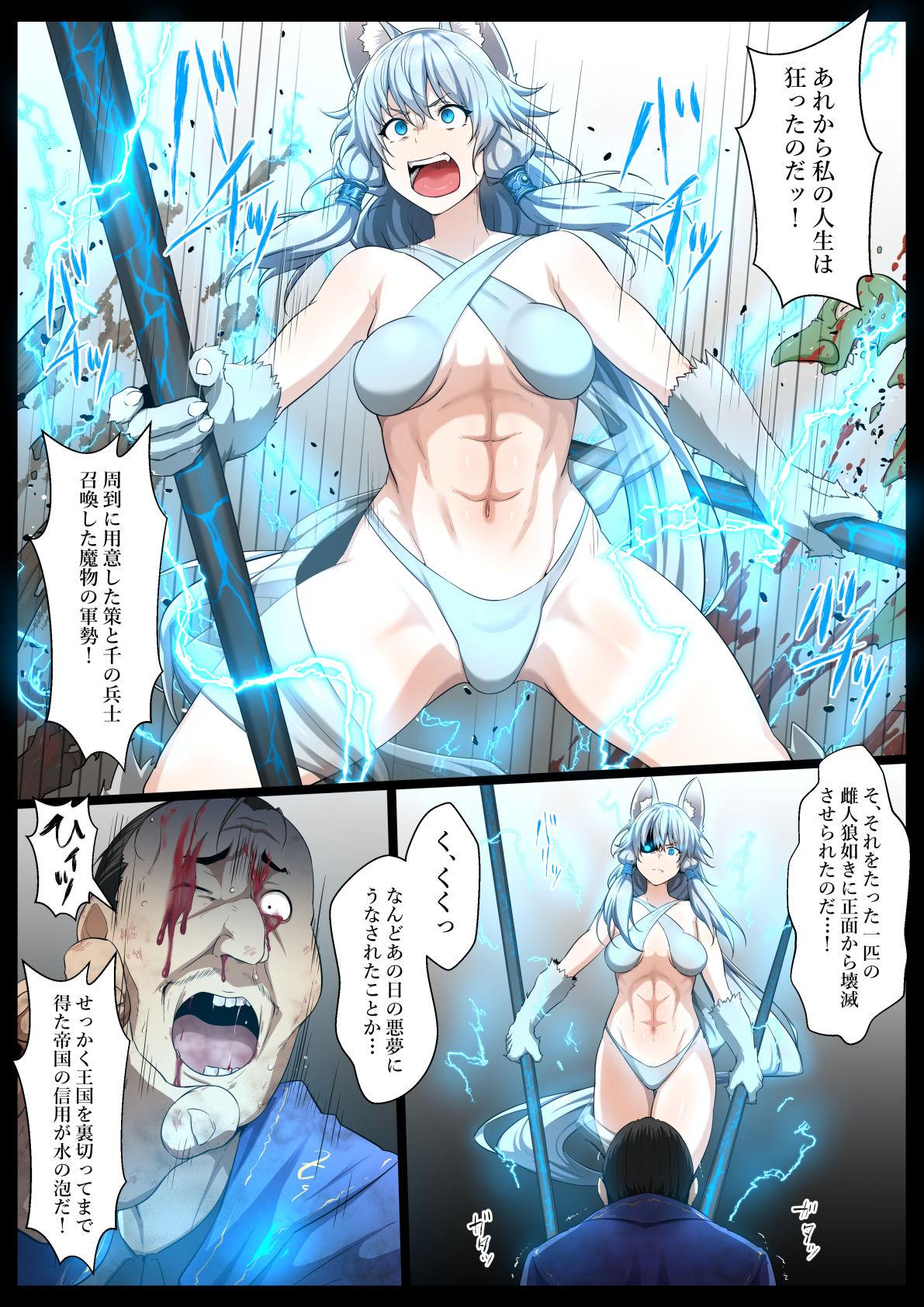 堕ちる銀狼〜最低級ゴブリンの肉便器〜