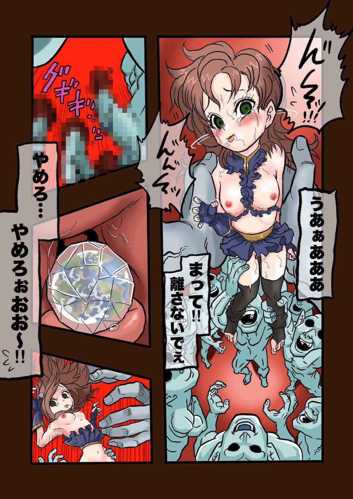 スーパーヒーローたまこ 〜地球を賭けた性戦〜