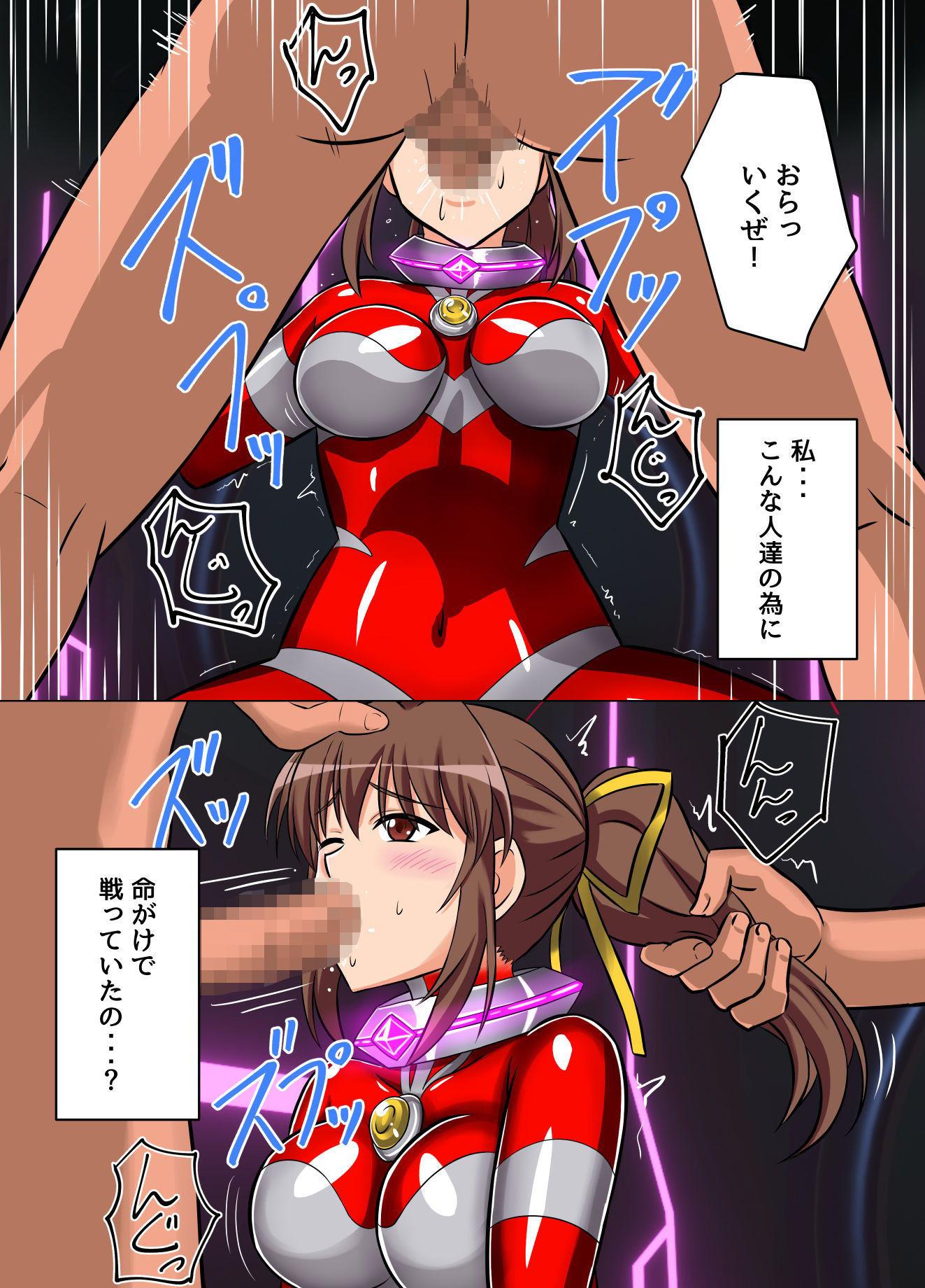 アルティメットレナ 第4話 宇宙人の罠!不完全変身!