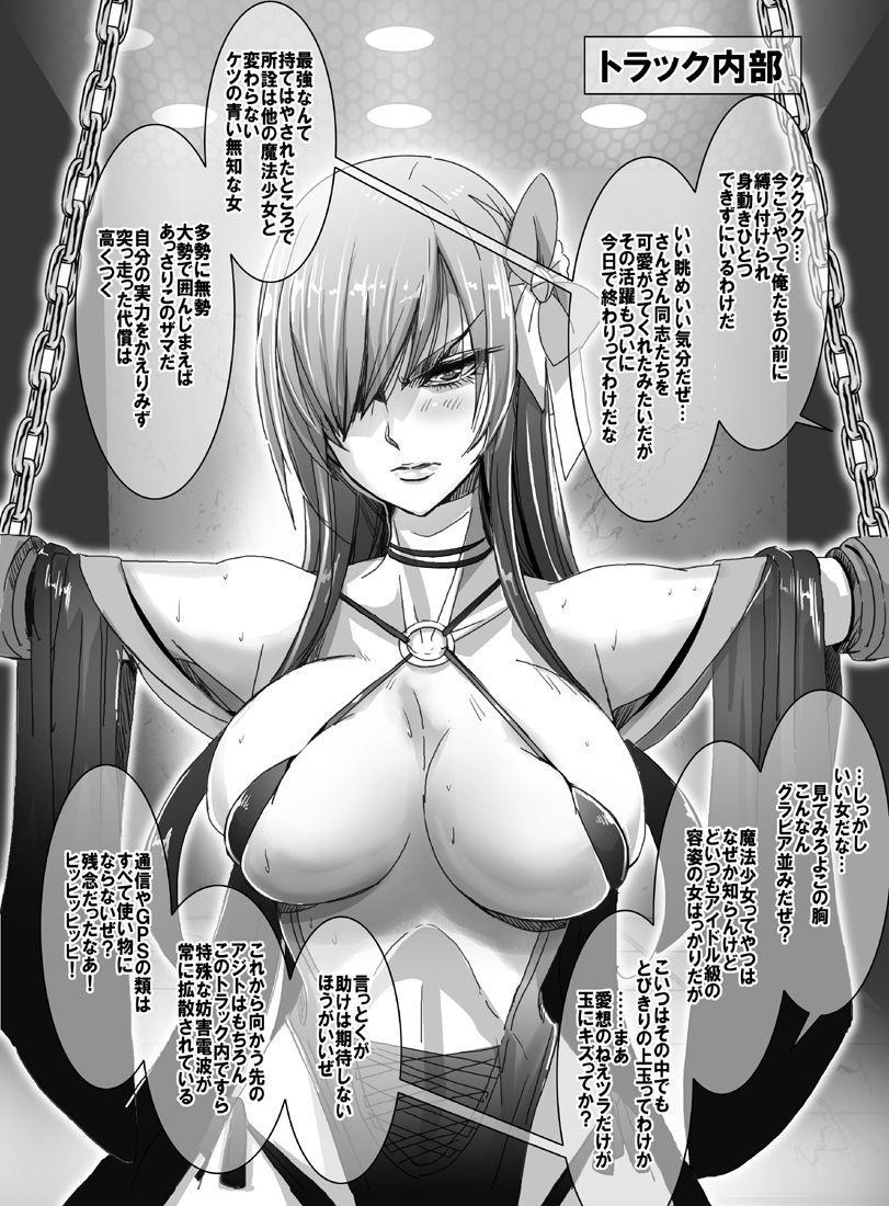 魔法少女エロピンチだらけ717P(総集編)