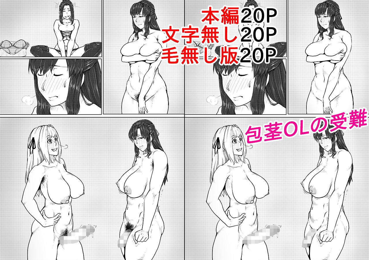ふたなりレズアンソロ 牝獣都市 Vol.1