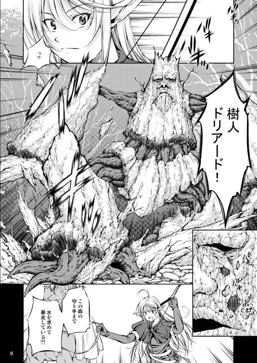 モン犯3 〜vs樹人 根チ〇ポ! 養分摂取!!〜