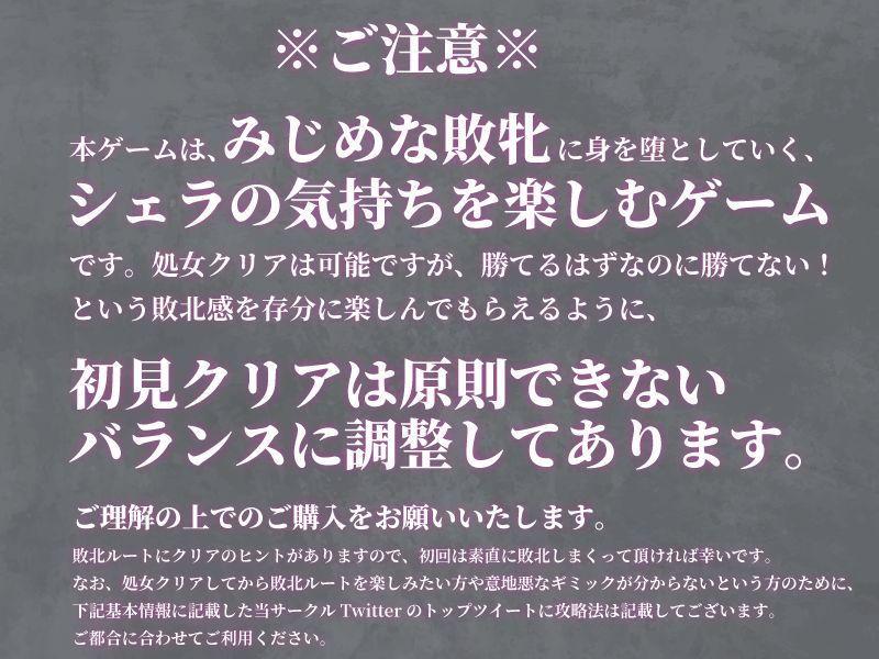 妻獲り迷宮〜シェラリィドの異種姦終身刑〜