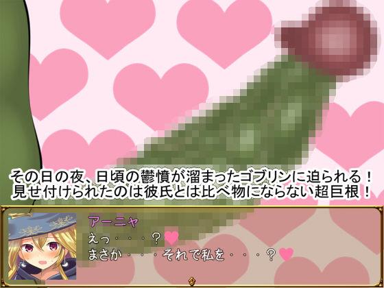 魔法使いアーニャ〜天才美少女魔法使いは使い魔のゴブリンに寝取られる!?〜