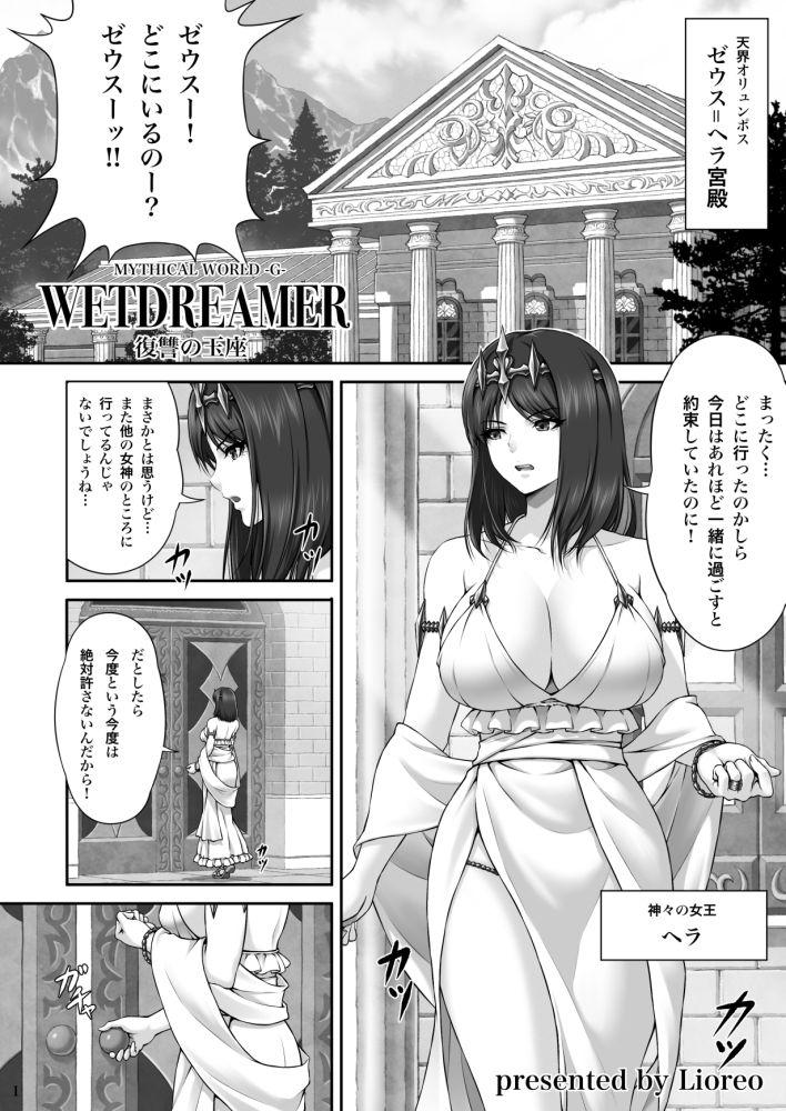 WETDREAMER〜復讐の玉座〜