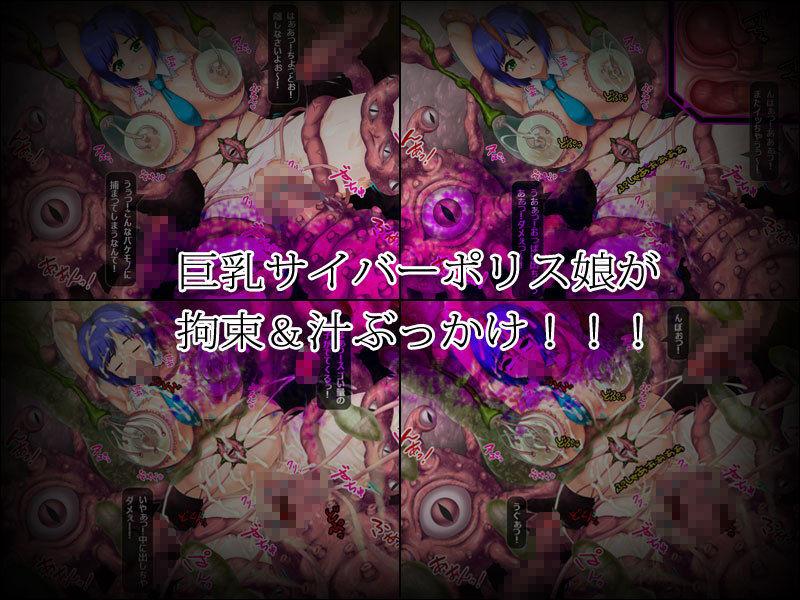 ジュポリス-異界狂淫魔汁蝶-