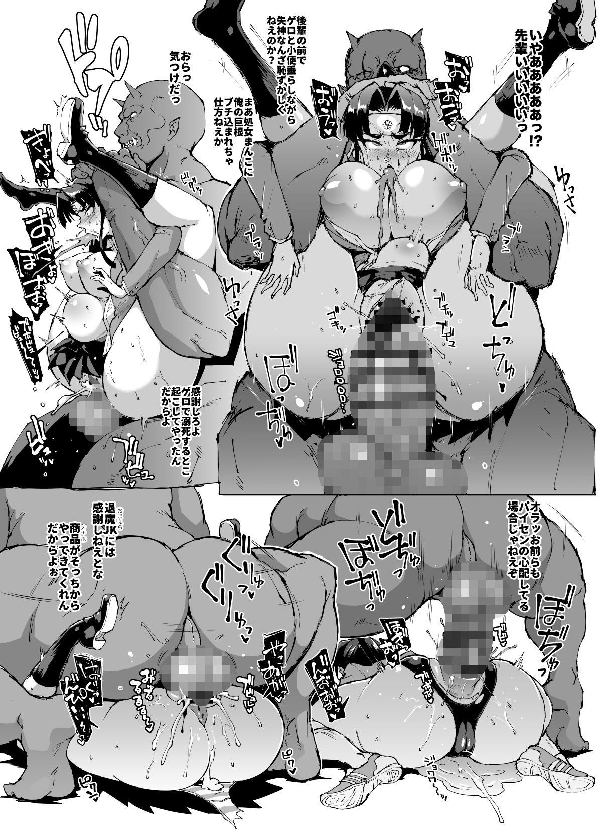 ●●退魔部 Season1