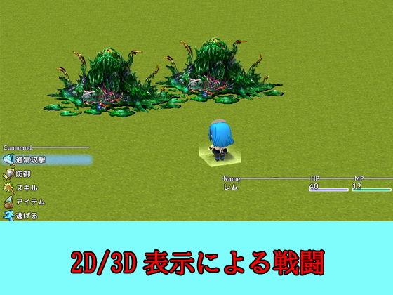 【PC/Android】鬼&レ●プ魔&魔法少女 〜悲劇のレム〜