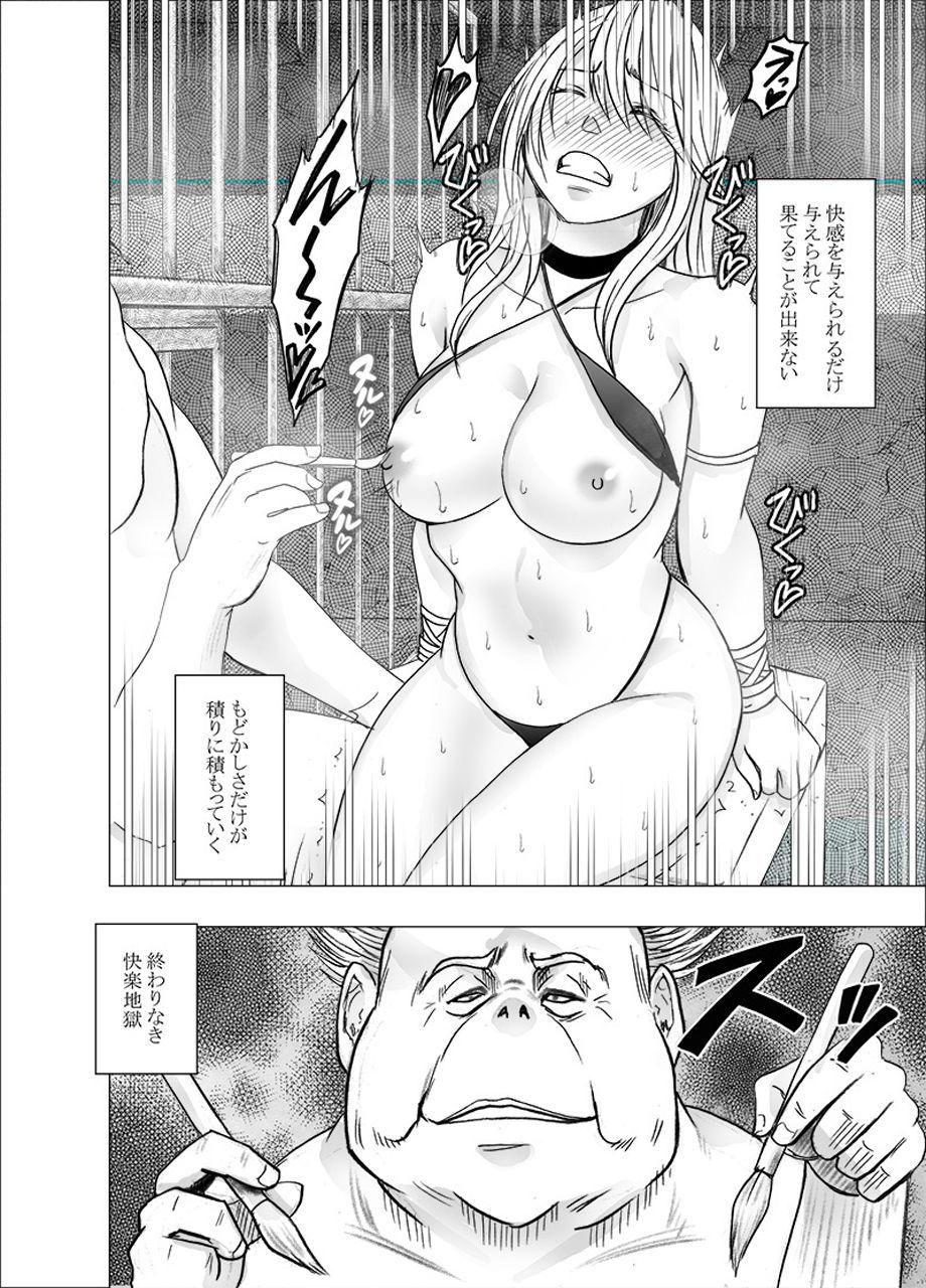 真退魔士カグヤ6