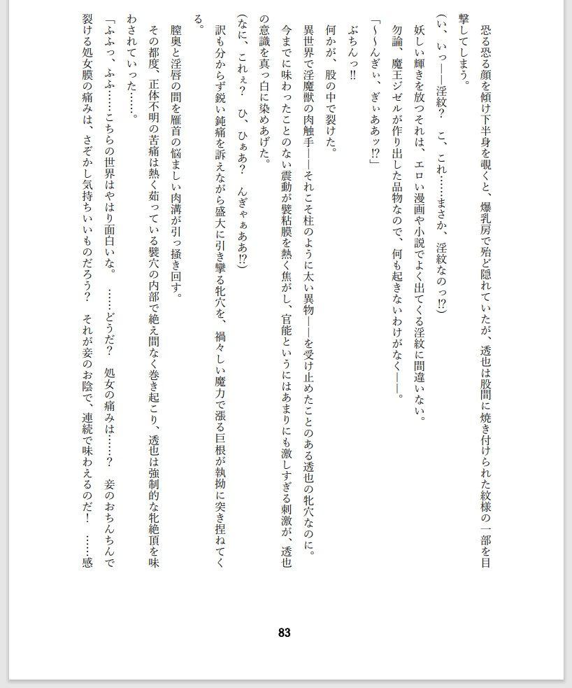 性転魔王〜吉沢透也の牝奴覚醒〜〜