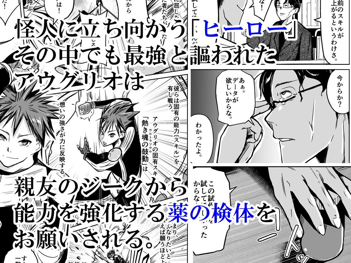 UTOPiA〜堕ちた先に見える世界〜